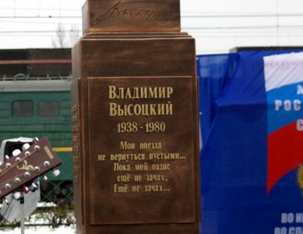 Памятник Владимиру Высоцкому с ошибкой
