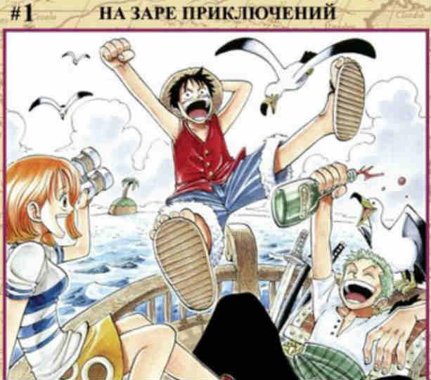 Ван Пис. One Piece. Большой куш