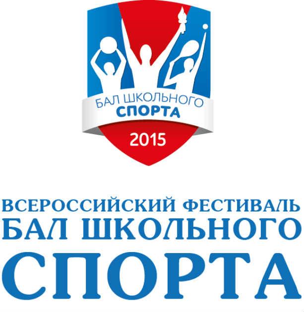 Всероссийский бал школьного спорта