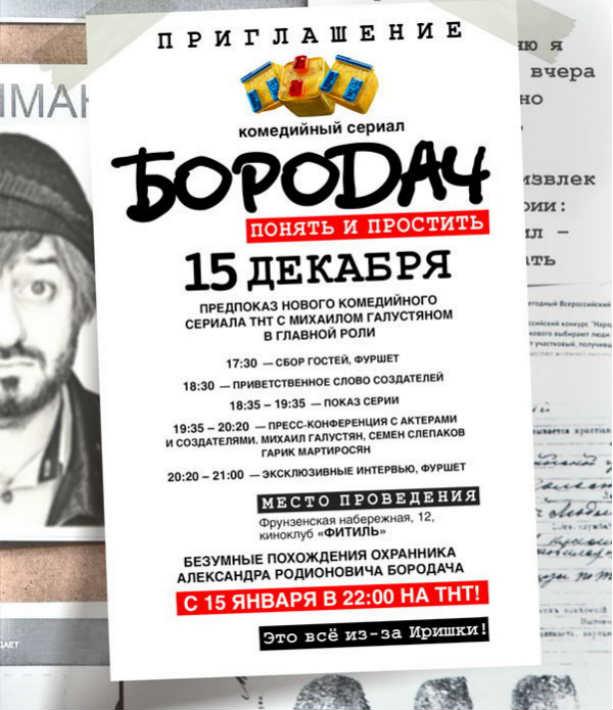 «Бородач» с Михаилом Галустяном