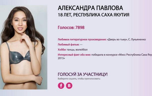 Участницы Мисс Россия 2016 Александра Павлова из Якутии