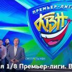 КВН от 23.07.2016. Третья игра 1/8 Премьер-лиги смотреть онлайн