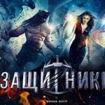 «Защитники», обнародован трейлер супергеройского фильма
