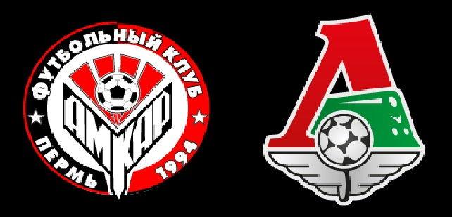 Амкар — Локомотив