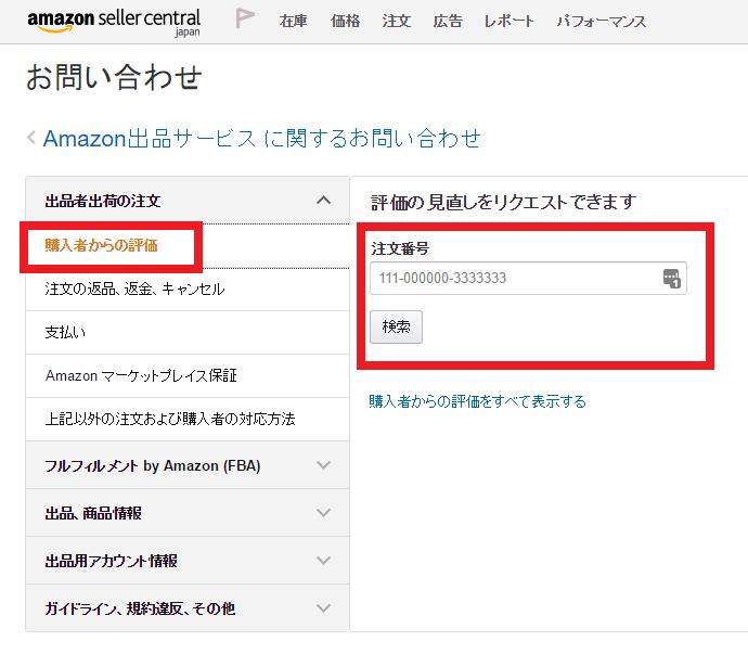 Amazon評価2