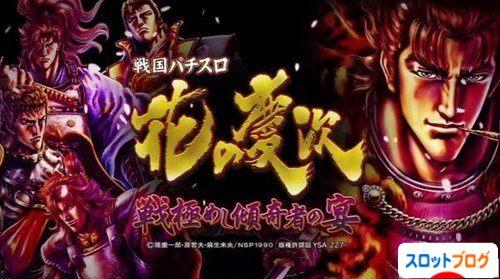 花の慶次 戦極めし歌舞伎者の宴