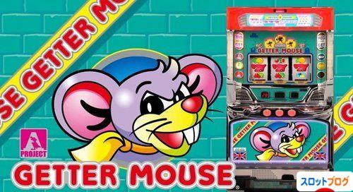 ゲッターマウス 新台