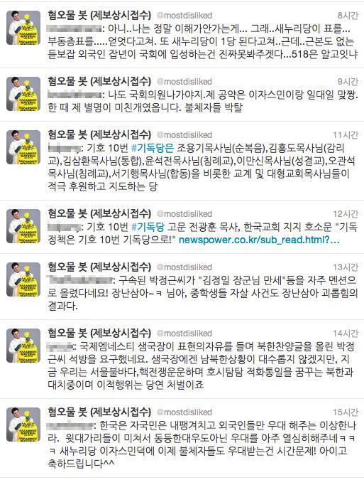 트위터에는 타인의 트윗을 '혐오물'로 표현하고 이를 인용하는 '혐오물봇'까지 등장했다. 유명인들의 발언은 물론 무명씨의 트윗도 적잖이 올라온다.