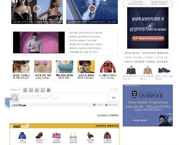 대부분의 언론사닷컴 사이트는 광고량이 지나치다
