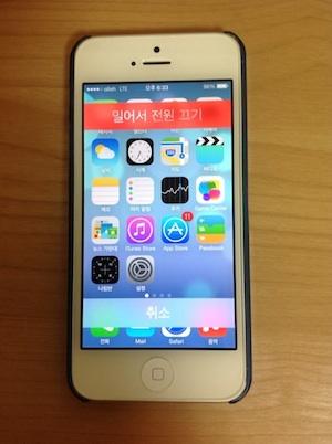 iOS 7의 '밀어서 전원 끄기'