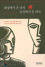 1993년 12월 출판된 [화성에서 온 여자 금성에서 온 남자](친구미디어)