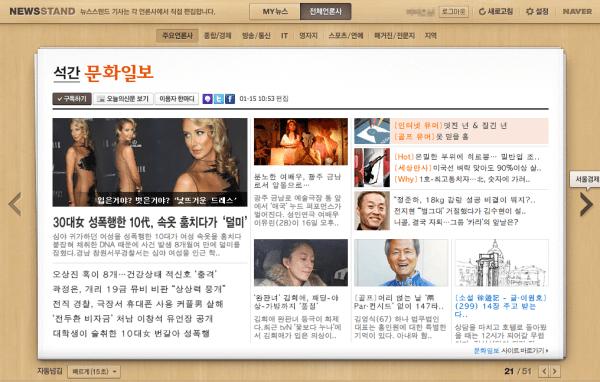 2014년 1월 15일 뉴스스탠드 문화일보