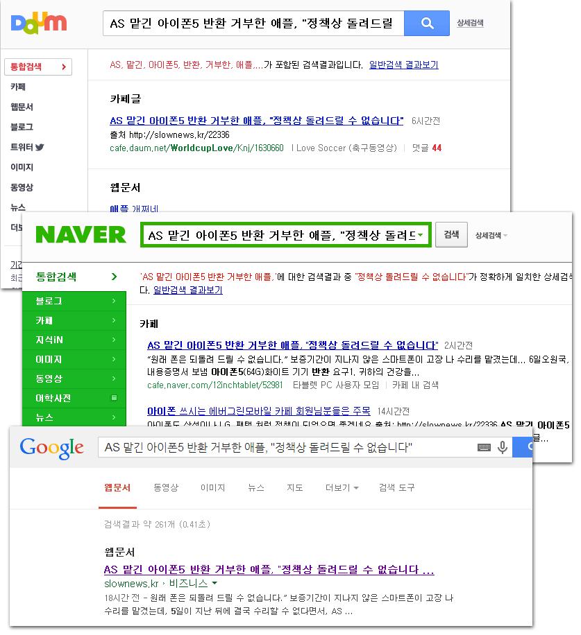 네이버, 다음, 구글의 검색 결과 예시