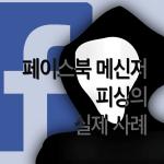 페이스북 피싱: 내가 네 친구로 보이니?