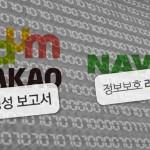 다음카카오와 네이버의 투명성 보고서, 무엇이 투명해졌는가