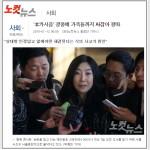 주간 뉴스 큐레이션: 통진당 해체 후 가족까지 연좌제 광풍