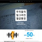 주간 뉴스 큐레이션: 당신의 월급은 대한민국 몇%입니까?