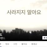 """페북 철거민: 엔틸드 편 – """"나는 간첩이 아니다"""""""