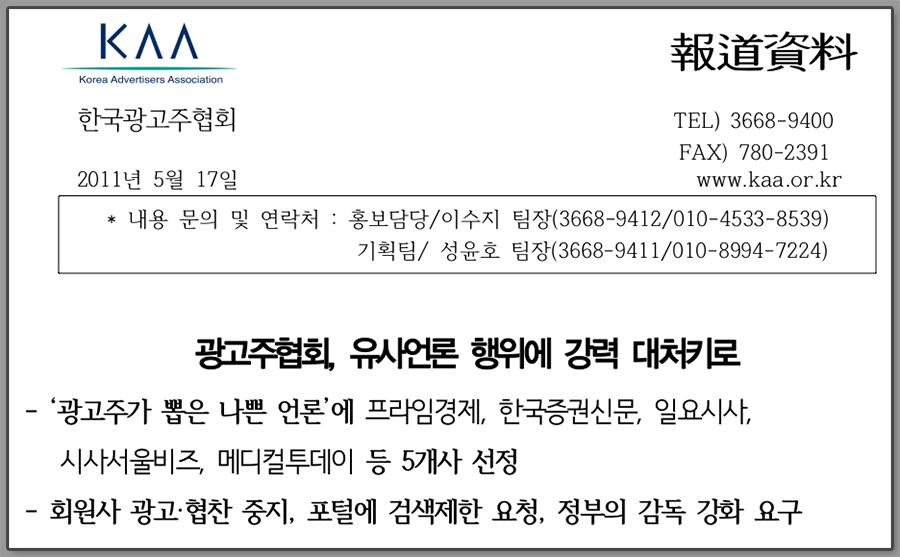 한국광고주협회 보도자료 - 광고주협회, 유사언론 행위에 강력 대처키로