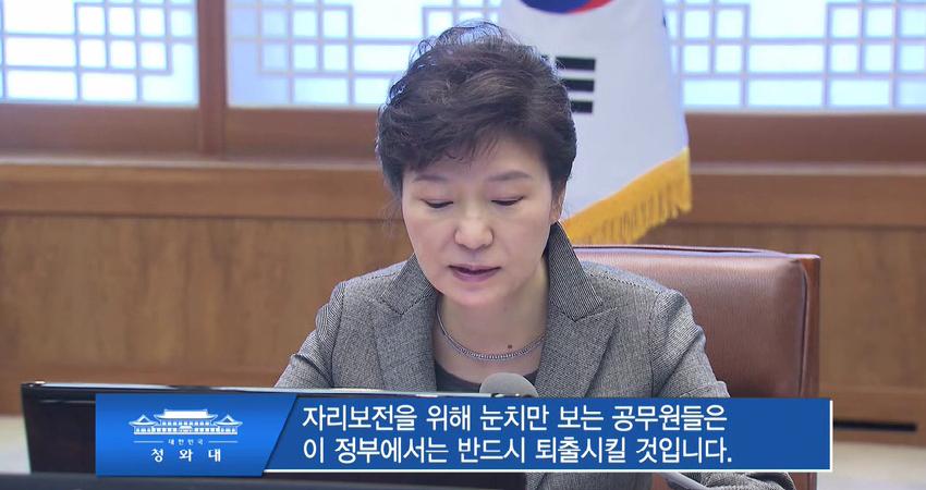 2014년 4월 21일 청와대 수석비서관 회의에서 '세월호 사건'에 관해 '공무원 퇴출' 발언하는 박근혜 대통령 (출처: 청와대)