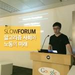 [슬로우포럼] 알고리즘 사회, 새로운 사회계약이 필요하다 (강정수 발제 전문)