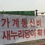 누가 통신비 인하를 막는가 – 소비자정의센터 박지호 인터뷰