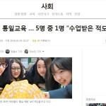 주간 뉴스 큐레이션: 통일 대박? 쪽박 찬 통일교육