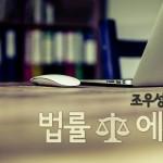 법률 에세이: 채용 보류된 한 청년의 결정