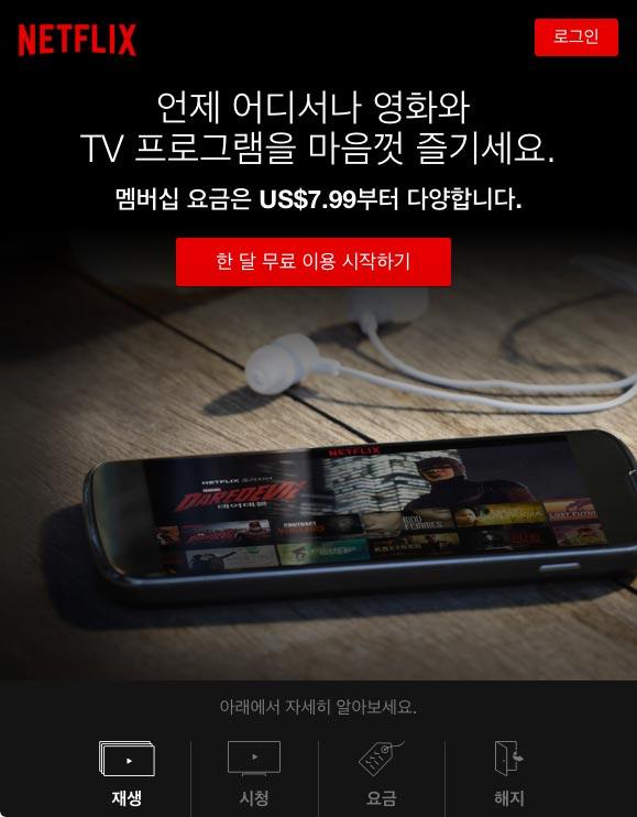 넷플릭스 한국어 페이지 캡쳐