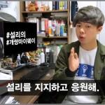 범근뉴스: 설리의 마이웨이 인스타그램