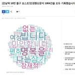 주간 뉴스 큐레이션: 강남역 10번 출구, 1004개의 기록
