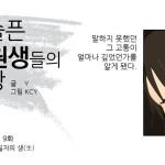 [웹툰] 슬픈 대학원생들의 초상: 9. 논문 대필자의 생(生)