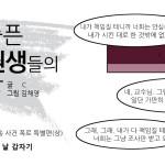 [웹툰] 슬픈 대학원생들의 초상: 구상권 소송 사건 (상) 어느 날 갑자기