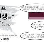 [웹툰] 슬픈 대학원생들의 초상: 구상권 소송 사건 특별편 (상) – 어느 날 갑자기