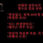 이태원 살인사건: 항소심 결심 공판