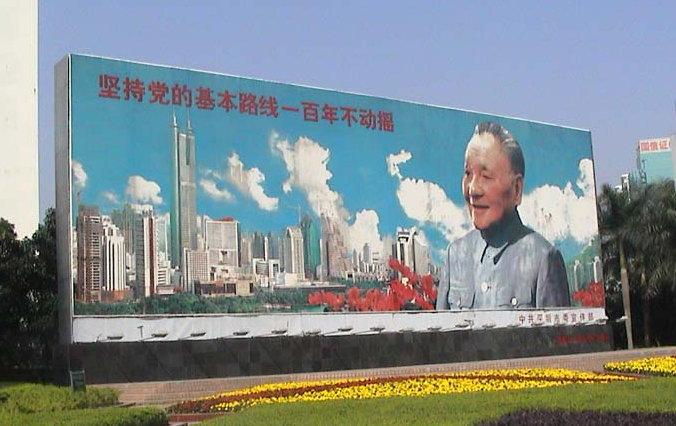 중국 개방 개혁의 상징, 등소평 (출처: 위키미디어 공유, CC BY SA) https://commons.wikimedia.org/wiki/File:20031125123522.jpg