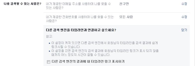 페이스북 보안 설정 #19