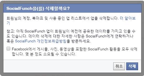 페이스북 보안 설정 #31