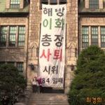 """미디어몽구: """"해방 이화, 총장 사퇴"""" – 행동에 나선 교수들, '스승의 은혜' 부르며 눈물 흘린 학생들"""