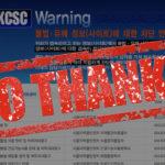디지털보안가이드: 통신 보안 – 온라인 검열을 우회하는 방법