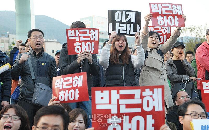 2016년 11월 5일 부산역과 서면에서 '대통령 퇴진'을 촉구하는 대규모 집회가 열렸다. 이날 오후 부산역에서 하야 촉구 부산시민대회를 열고 있는 부산 시민들. (사진 제공: 민중의소리) http://www.vop.co.kr/A00001085557.html