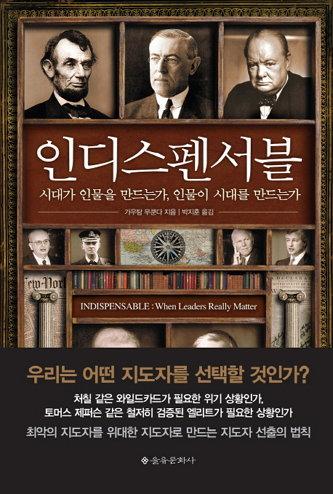 가우탐 무쿤다 | 박지훈 옮김 | 을유문화사 | 2014