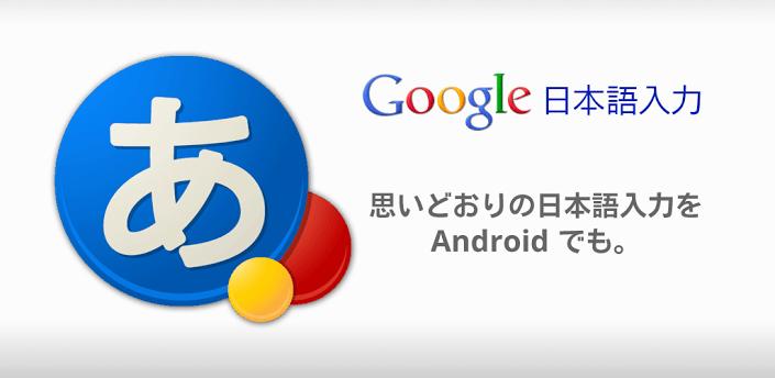 Android版「Google 日本語入力」が大幅アップデート! サイズや左右寄せも