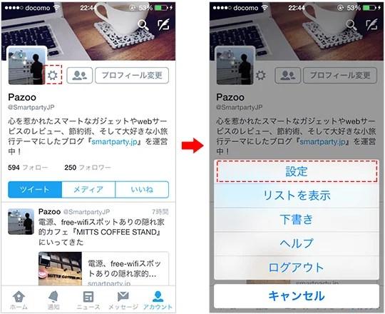 twitterの設定方法01