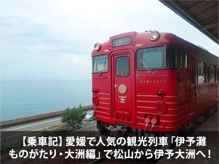 【乗車記】愛媛で人気の観光列車「伊予灘ものがたり・大洲編」で松山から伊予大洲へ!