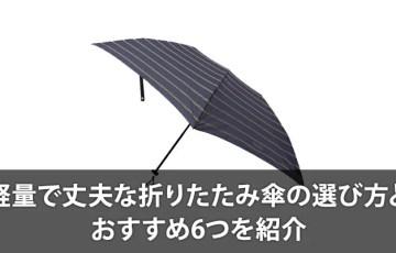 軽量で丈夫な折りたたみ傘の選び方とおすすめ6つを紹介