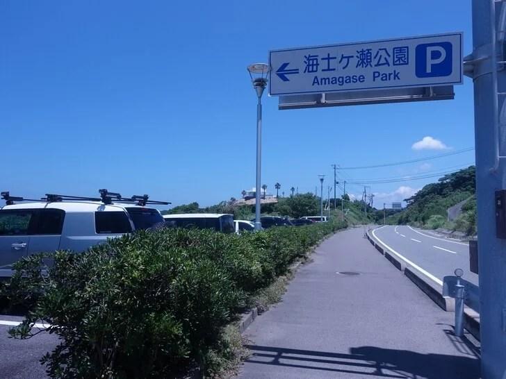 角島大橋付近にある駐車場を撮影した写真
