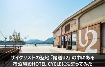 サイクリストの聖地『尾道U2』の中にある宿泊施設HOTEL CYCLEに泊まってみた