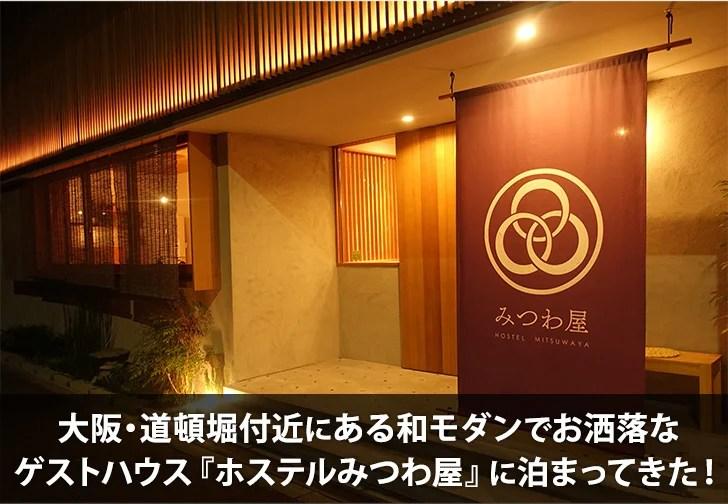 大阪・道頓堀付近にある和モダンでお洒落なゲストハウス『ホステルみつわ屋』に泊まってきた!