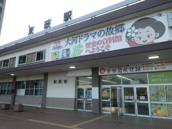 東萩駅の外観の写真